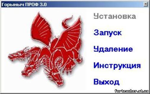 ГОРЫНЫЧ ПРОФ 5.0 СКАЧАТЬ БЕСПЛАТНО