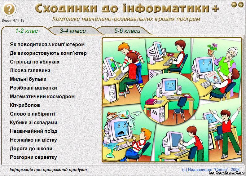 Программа ступеньки к информатике скачать