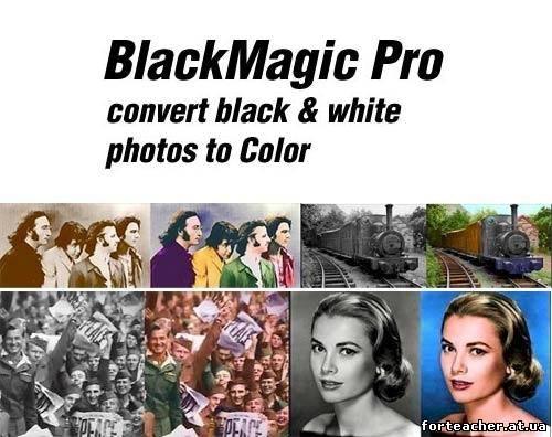 Blackmagic поможет раскрашивать черно